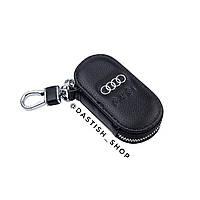 Ключница для авто ключа, ключница АУДИ, чехол для автомобильного ключа AUDI, кожаный чехол на ключ.
