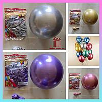 Шары латексные хром-металлик Золото Серебро Розовы Фиолетовый Ассорти/микс