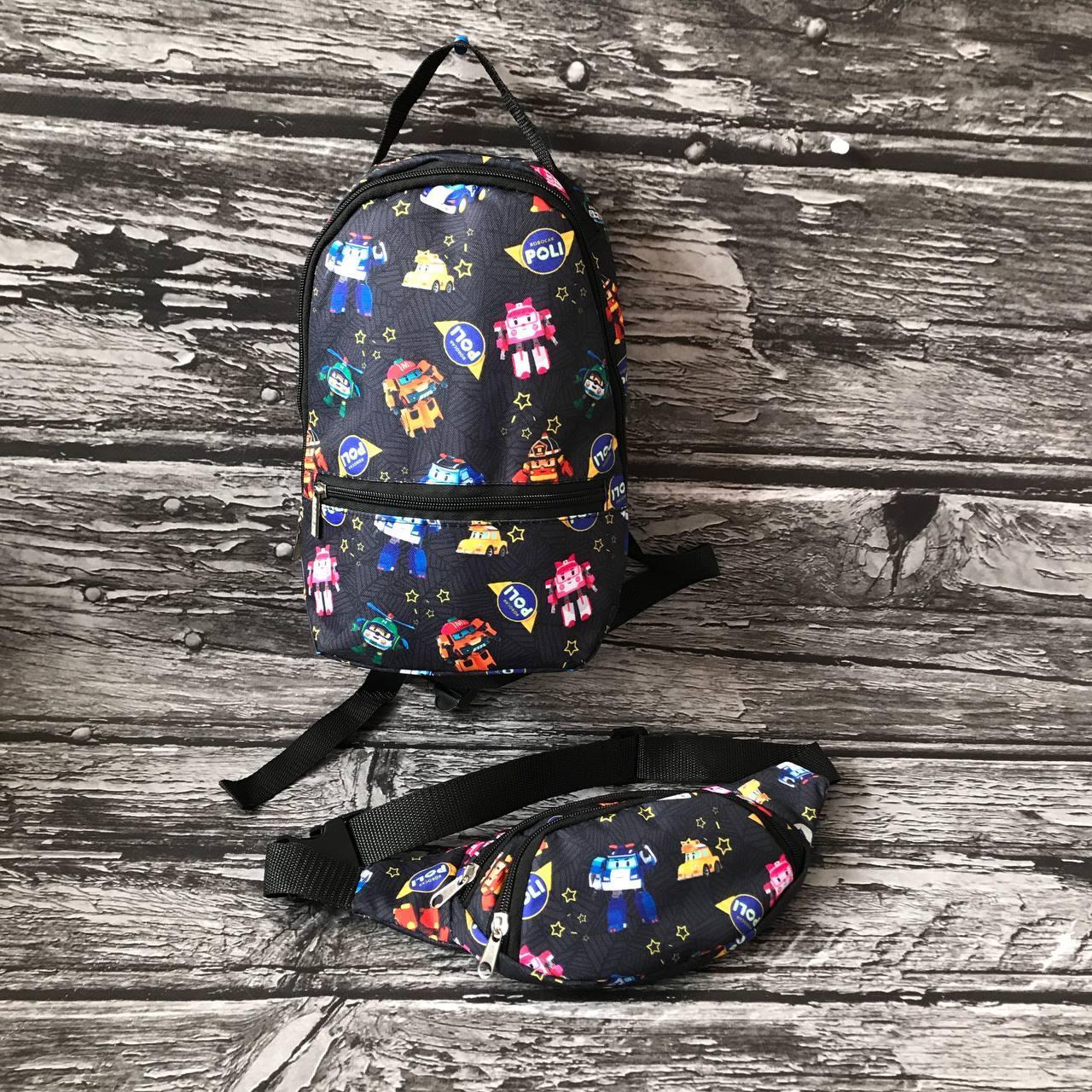 Дитячий рюкзак + бананка Робокар Полі