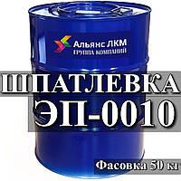 Шпатлевка Эпоксидная для металла ЭП-0010