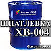 Шпаклівка для металу ХВ-004 призначається для вирівнювання і виправлення дефектів