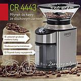 Кофемолка с коническими жерновами Camry CR 4443, фото 8