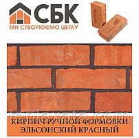 Цегла ручного формування СБК Червоний-Эльсонский