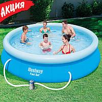 Бассейн надувной Bestway Fast Set 366х76 см 57274 с фильтр-насосом Большой семейный круглый бассейн для дома