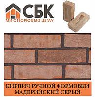 Цегла ручного формування СБК Сірий-Мадерийский