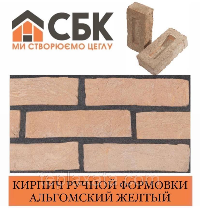 Кирпич ручной формовки СБК Желтый-Альгомский