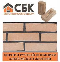 Кирпич ручной формовки СБК Желтый-Альгомский, фото 1