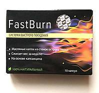 FastBurn капсулы для похудения, натуральное средство для снижения веса Фаст Берн