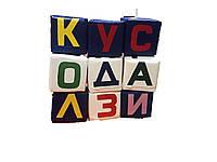 Набір кубиків Азбука різнобарвна 20 см TIA-SPORT. ТС434