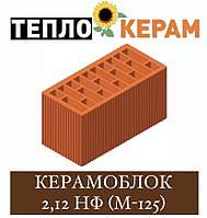 Керамічний блок КЕРАМЕЙЯ ТЕПЛОКЕРАМ 2,12 НФ М125