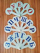 Веер букв | обучающий алфавит | набор букв | буквы для школьника | набор украинских букв |