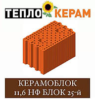 Керамічний блок КЕРАМЕЙЯ ТЕПЛОКЕРАМ 25, 11,6 НФ М100
