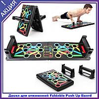 Доска для отжиманий от пола Foldable push up board стойка Push-up упоры подставка опоры pro фитнес брусья дома