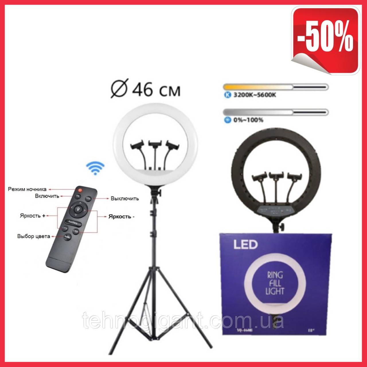 Кільцева led лампа діаметром 45см з пультом і 3 держателями зі штативом LED-YQ-460B ( 45W 416 LED 6000LM )