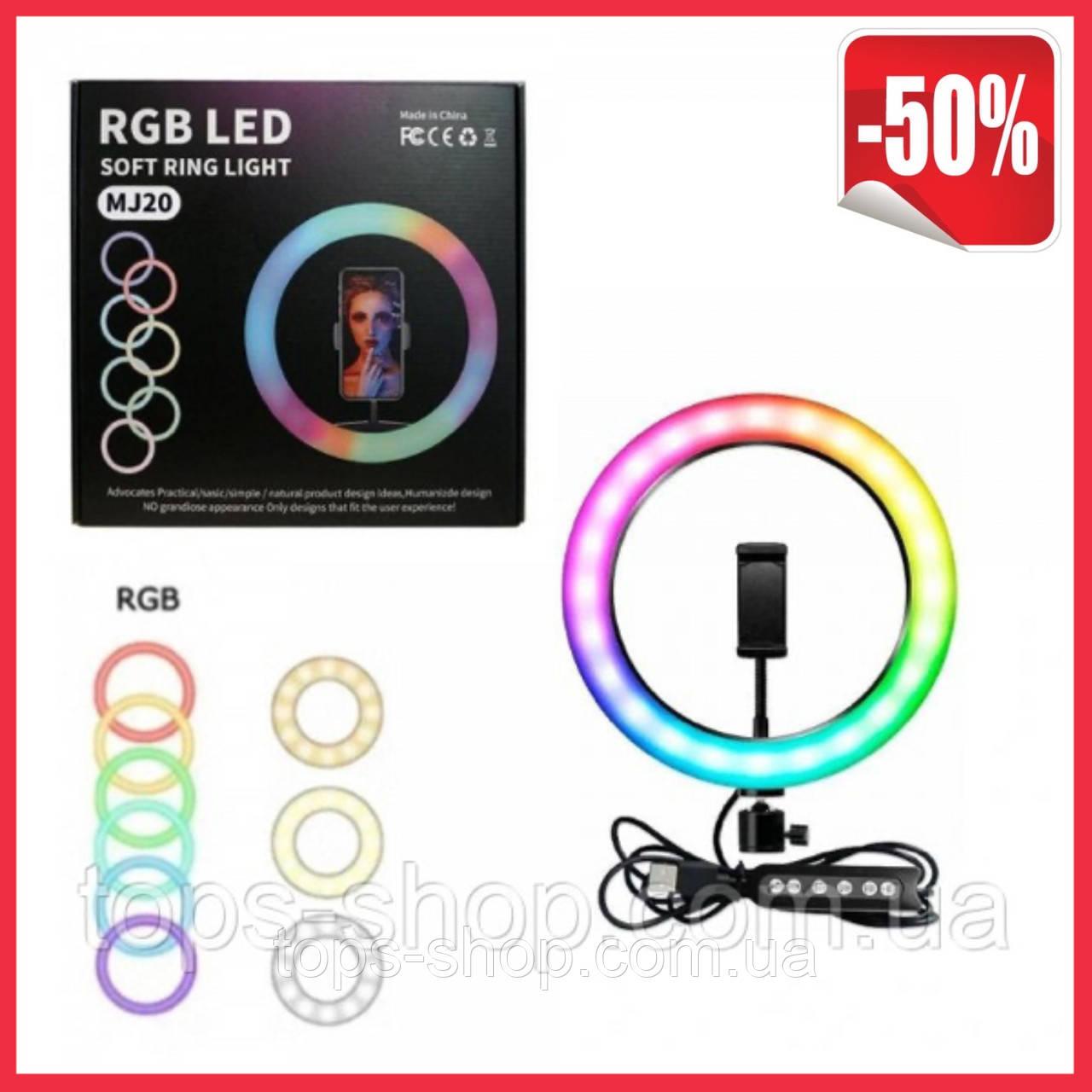Кільцева лампа RGB 20 см світлове кільце для селфи лампа веселка для селфи різнобарвна лампа без штатива