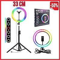 Разноцветная Кольцевая LED лампа Ring Light RGB MJ-33 (33 см) на 12 цветов ( Штатив в комплекте)