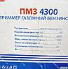 Мотокоса бензиновая Vorskla ПМЗ 4300 в комплекте с культиватором, фото 6