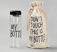 Моя бутылка (My bottle) - Тренд 2015 года!