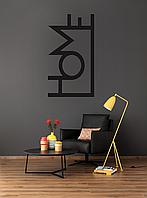 """Деревянное декоративное панно на стену, декор для дома, элемент интерьера """"HOME"""" 65х50 см"""