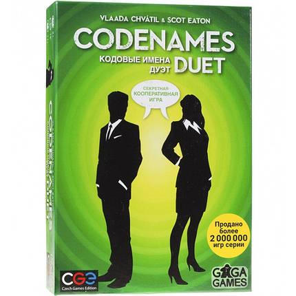 Настольная игра Кодовые Имена. Дуэт (Codenames), фото 2