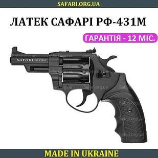 Револьвер под патрон Флобера Латэк Сафари РФ-431М (Пластик) Safari 431 Револьвер флобера Пистолет флобера