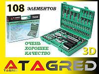 Набор ключей хром-ванадий TORX TAGRED 108 элементов