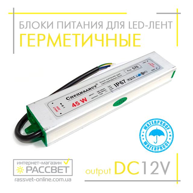 Герметичні блоки живлення 12В IP67 Slim, Motoko, Спеціаліст