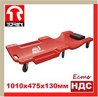 Torin TRH6802-2. Лежак автослесаря, подкатной, для автосервиса, ремонта авто, под машину, тележка подкатная