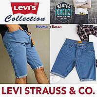 Мужские джинсовые шорты с подворотом, стрейчевые, свободные Levi Strauss, Levis. Бриджи, бермуды, чиносы.