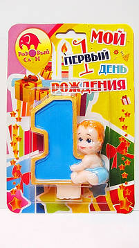 """Новинка! Свеча цифра """"Первый гоик"""" с пупсом"""