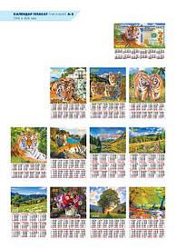 Календар 2022 плакат (листовий) видовий УКР/РОС