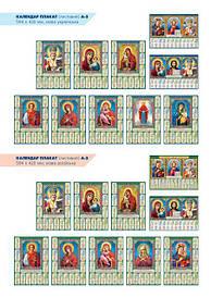 Календар 2022 плакат (листовий) церковний УКР/РОС