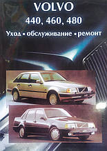 VOLVO 440 / 460 / 480 Моделі 1987-1992 рр. Керівництво по ремонту та технічному обслуговуванню
