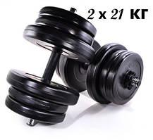 Гантелі композитні 2 х 21 кг., як для домашнього використання, фітнесу так і для професійних тренувань.