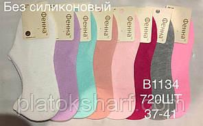 Женские цветные носки СЛЕДЫ (и для девочек подростков) 36-40