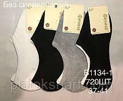 Сліди, шкарпетки Бавовняні «Сліди»під кросівки (повномірні 36-40)