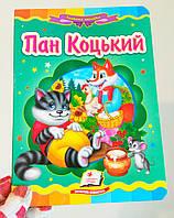 """Детская сказка """"Пан Коцький"""",укр.язык, картон,сказки"""
