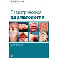 Коэн Б.А. Педиатрическая дерматология