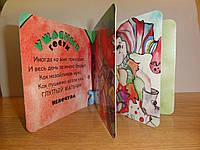 """Детская картонная книга """"Ужасные гости"""" в стихах"""