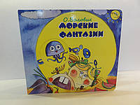 """Детская картонная книга """" Морские фантазии"""" в стихах."""