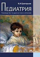 Григорьев.К.И.Педиатрия.Руководство по диагностике и лечению