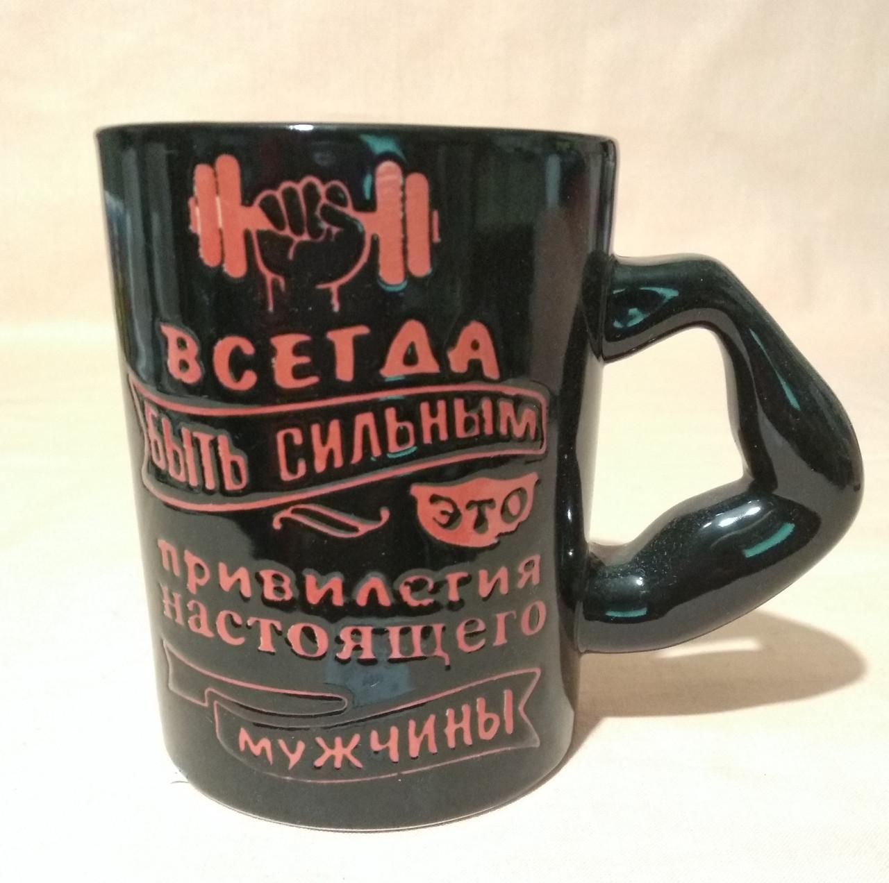 """Чашка керамическая, для мужчин """"Пожелания"""" 500 мл."""