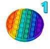 Игрушка антистресс Pop It Разноцветная Круглая, диаметр 12.5 см №1, антистресс пупырка, іграшки антистрес (NV)