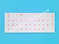 Наклейки на клавиатуру прозрачные матовые, оранжевий; Дополнительно покрыты лаком RU UA, фото 1