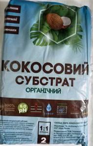 Кокосовий субстрат 2л (Кішонський)