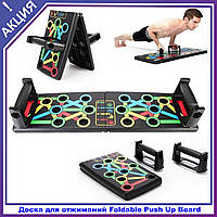 Доска для отжиманий от пола Foldable push up board стойка Push-up упоры подставка опоры pro фитнес брусья дома, фото 1