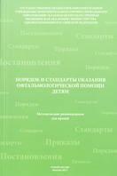 Токинова Р.Н.Порядок и стандарты оказания офтальмологической помощи детям