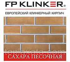 Кирпич клинкерный FP KLINKER Сахара песочная