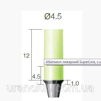 Абатмент ливарний SuperLine