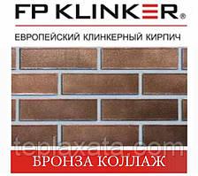Кирпич клинкерный FP KLINKER Бронза (КОЛЛАЖ)